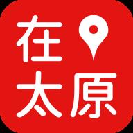 在太原app最新版v1.0.0 安卓版