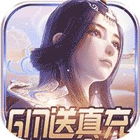 太乙仙魔录之灵飞纪GM送真充版v1.0.7 最新版