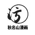 秋名山漫画永久会员版v1.0.0 最新版