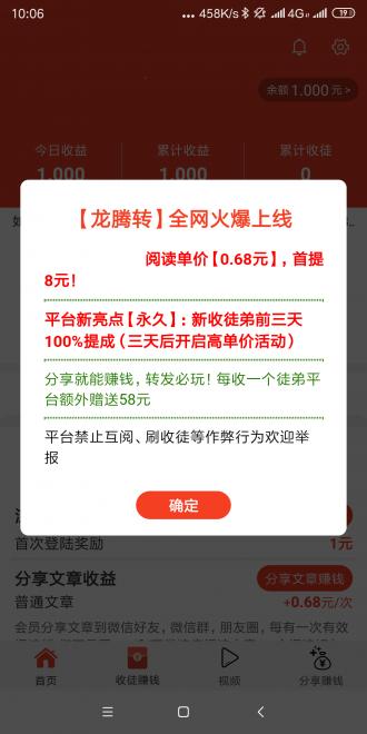 牵牛花转发文章赚钱软件v3.7.2 最新版