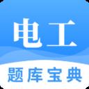 电工题库宝典app免费版v2.7 安卓版