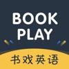 深圳书戏英语手机客户端v1.0ios