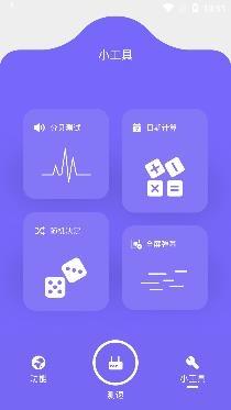 爱思网络测速app专业版