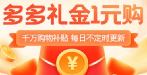 淘多省app最新版