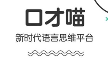 口才喵app最新版
