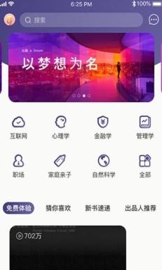 丛融听书app官方版