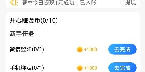 阳光走路赚钱app安卓版