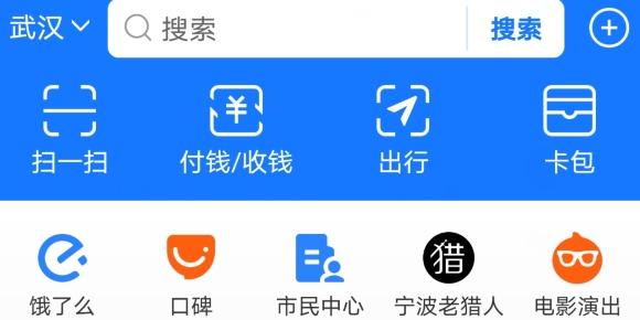 支付宝app手机版