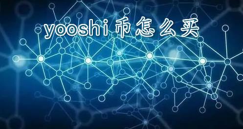 yooshi币怎么买 yooshi币上哪个交易所