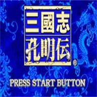 三国志孔明传手机版v2021.05.08.14