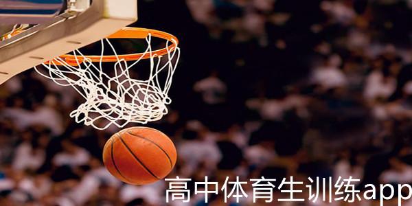 高中体育生训练app