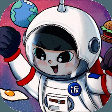 星际干饭王手游安卓版v1.0.0