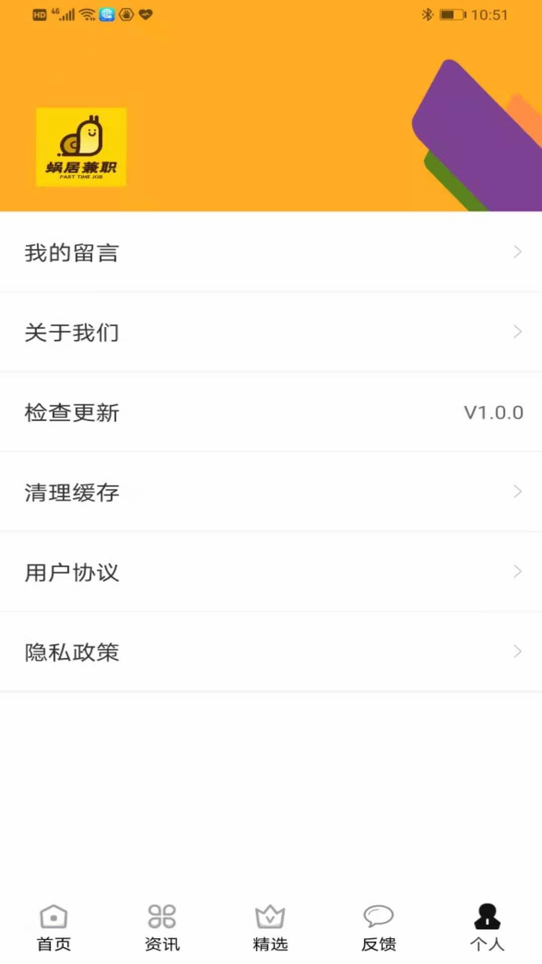 蜗居兼职app赚钱版v1.0.0 手机版