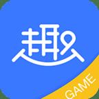 腾趣游戏(趣game)app安卓版v2.0.4