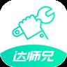 达师兄app最新版v1.5.2 安卓版