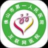 佛山市一医院挂号网上预约app最新版v1.7.4 安卓版