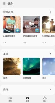 三星健康Samsung Health国际版v6.16.0.047 最新版