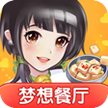 梦想餐厅红包版v1.0.1