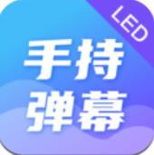 明星演唱会LEDapp官方版v3.1.1