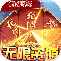 大刀客GM无限资源版v1.0.0