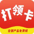 打卡领购app最新版v0.0.4