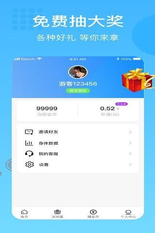 阳光走路赚钱app安卓版v1.21 最新版