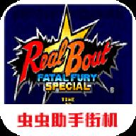 RB饿狼传说特别版安卓版v2021.05.11.10