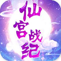 仙宫战纪无限抽真充版v1.0.2