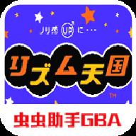 节奏天国gba手机版v2021.05.12.16