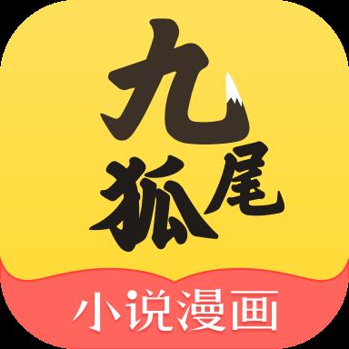 九尾狐小说漫画app最新版v7.41.05