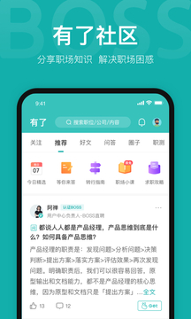 Boss直聘app官方版v9.030 最新版