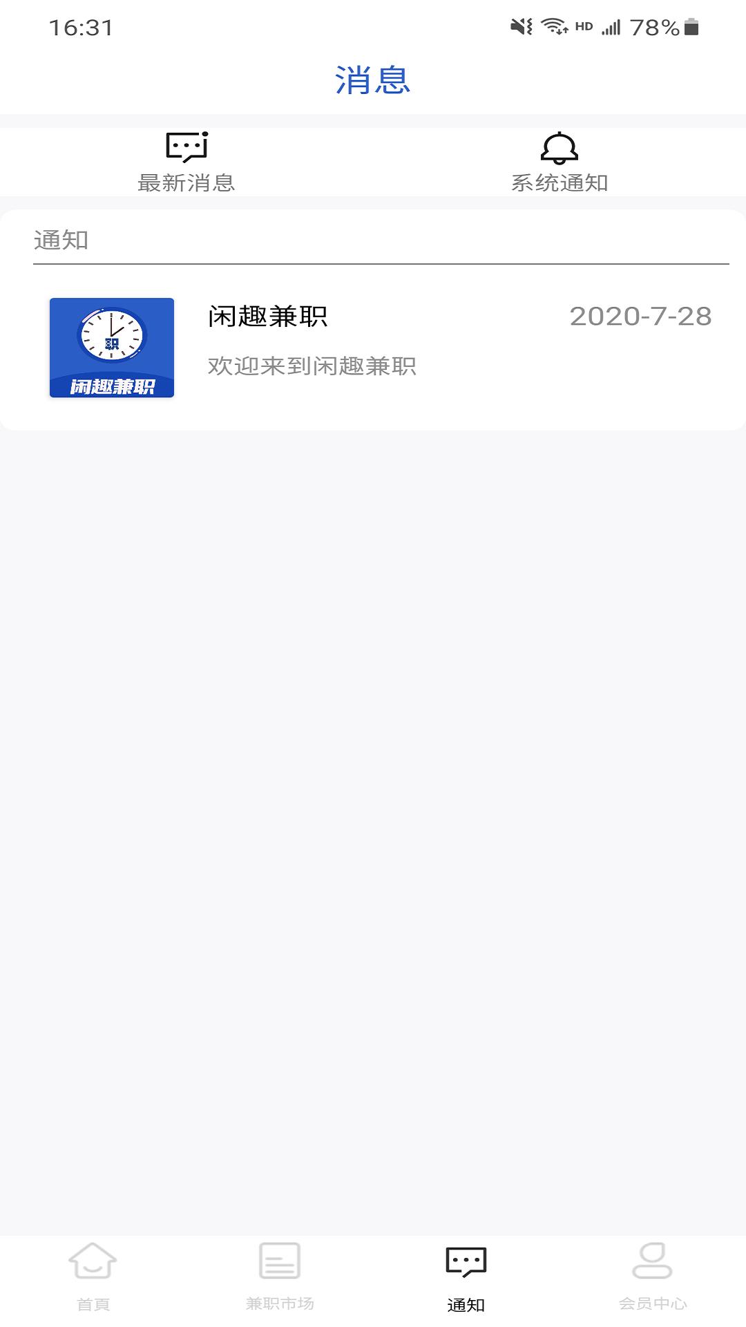 闲趣兼职app赚钱版v1.0.1 最新版