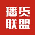 播货联盟app最新版v1.8.4