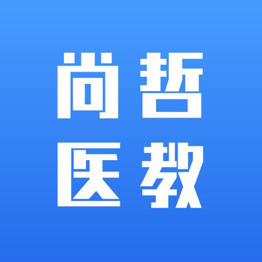 尚哲医教app最新版v1.0 手机版