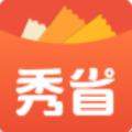 秀省app官方版v1.0.0