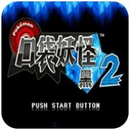 口袋妖怪梦之黑2等离子的逆袭金手指版v3.0