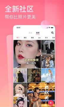 美图秀秀app手机版v9.1.8.1 安卓版