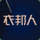 衣邦人定制西装客户端v6.7.0
