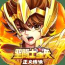 圣斗士星矢正义传说台服最新版v1.0.0