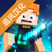 方块战士中文版v0.5.3