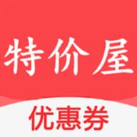 特价屋优惠券app官方版v3.6.2