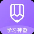 作业精辅导app最新版v1.0.0