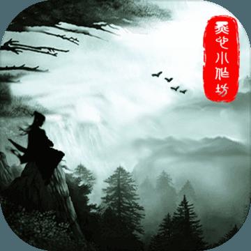 侠道江湖手游正版v2.0.5