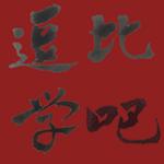 逗比学吧日语五十音app官方版v1.0