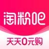 淘粉吧天天0元购软件官方版v11.69