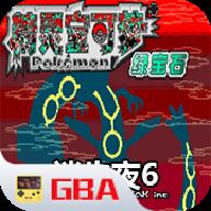 口袋妖怪迷失夜6手机版v2020.11.04.17gba