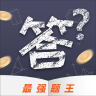 最强题王app安卓版v3.7.2