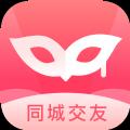 面具Pro陌生交友app最新版v1.0.0
