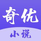 奇优小说最新版v1.0.0