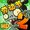 植物大战僵尸2无尽版最新版v2.6.4